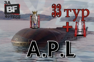 A.P.L + CUP
